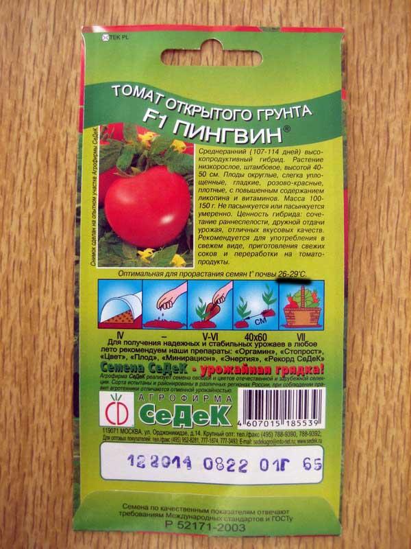 Обозначения на пакетике с семенами