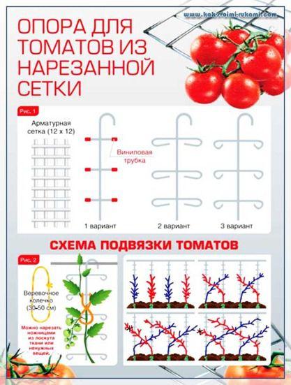 опоры для томатов своими руками