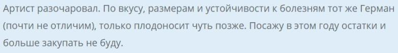 ogurets-artist-otzyv8