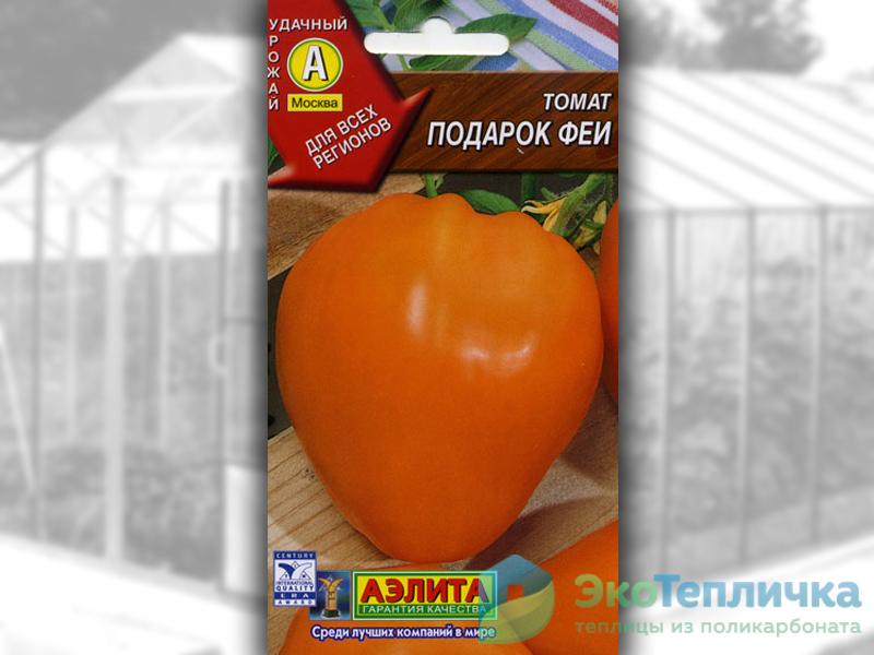 сорт помидоров подарок феи