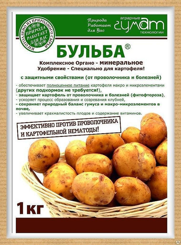 preparat-bulba-dlya-kartofelya.jpg