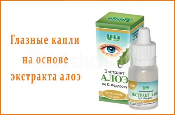 ekstrakt-aloe-dlya-glaz-kapli_photo-resizer.ru_.png