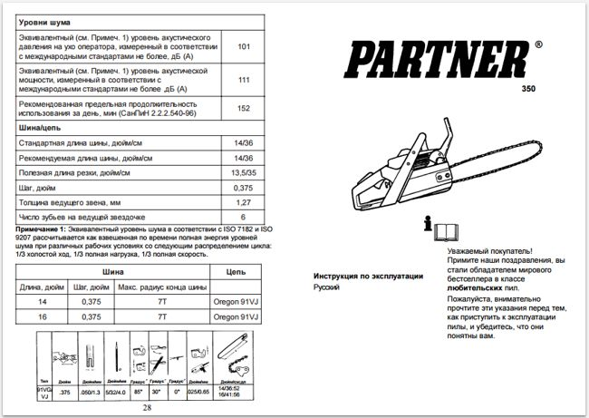 instruktsiya-po-ekspluatatsii-benzopily-Partner-350.jpg