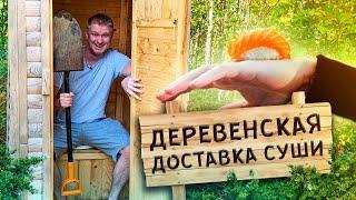 dostavka-malenykogo-goroda-chto-privozyat-za-mkadom-sushki-na-dom-slavniy-obzor.jpg